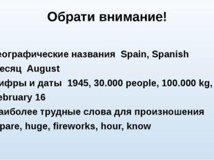 Обрати внимание! Географические названия Spain, Spanish Месяц August Цифры и
