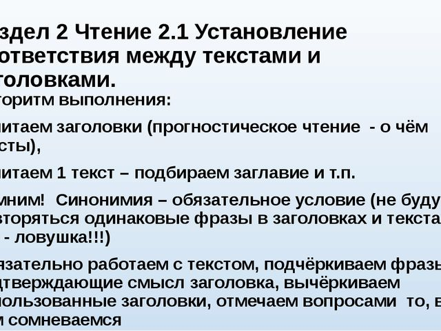 Раздел 2 Чтение 2.1 Установление соответствия между текстами и заголовками. А...