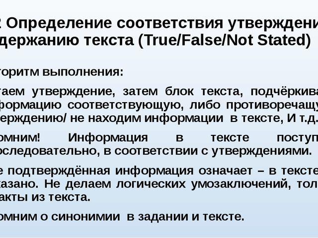 2.2 Определение соответствия утверждений содержанию текста (True/False/Not St...