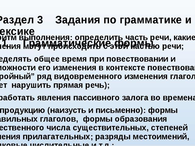 Раздел 3 Задания по грамматике и лексике 3.1 Грамматические формы Алгоритм в...
