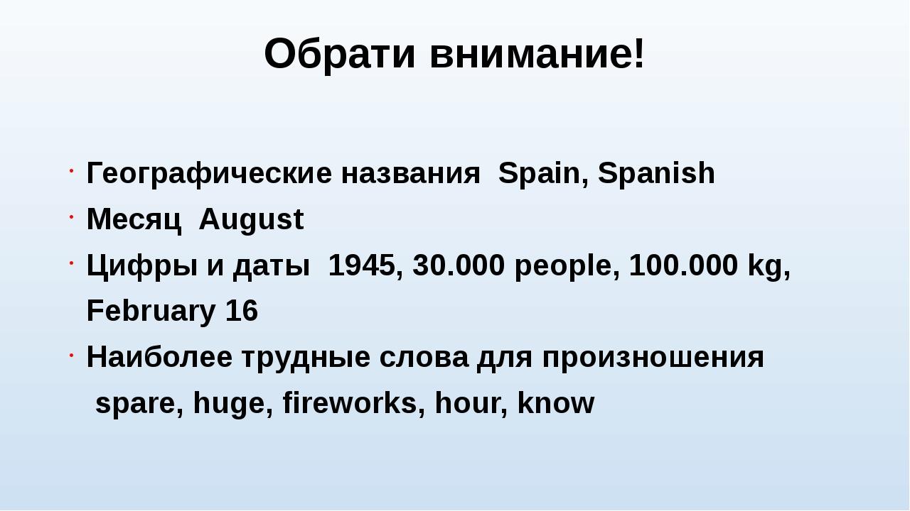 Обрати внимание! Географические названия Spain, Spanish Месяц August Цифры и...