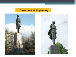 Памятник М. Горькому