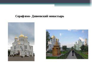 Серафимо- Дивеевский монастырь