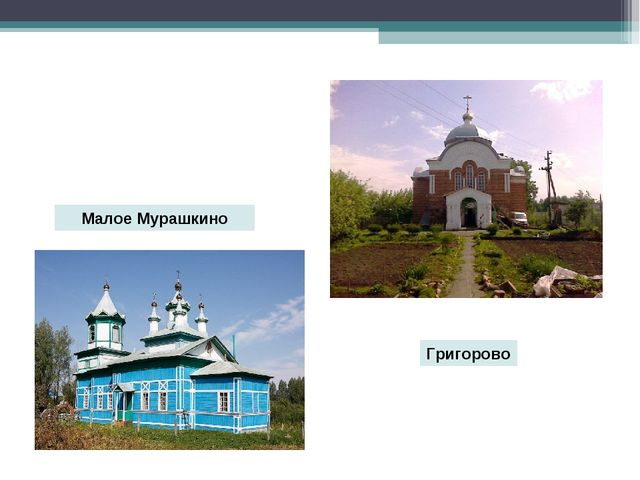 Малое Мурашкино Григорово