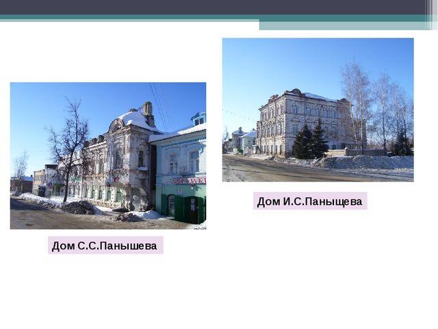 Дом С.С.Панышева Дом И.С.Паныщева