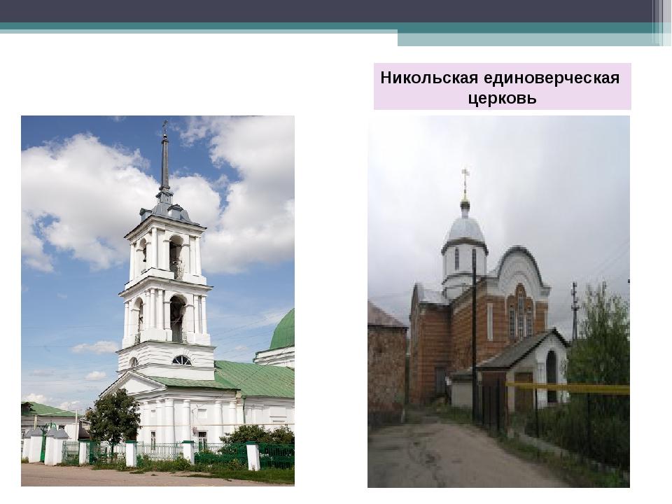 Никольская единоверческая церковь