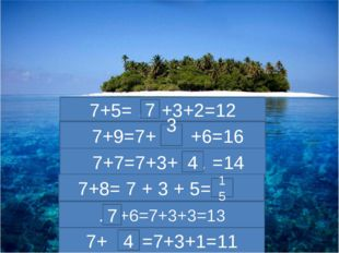 7+5= … +3+2=12 7+9=7+ … +6=16 7+7=7+3+ … =14 7+8= 7 + 3 + 5= … … +6=7+3+3=13
