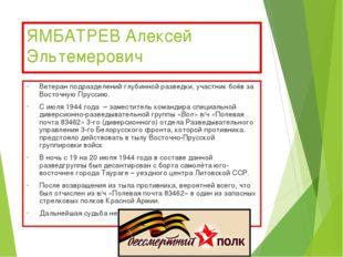 ЯМБАТРЕВ Алексей Эльтемерович Ветеран подразделений глубинной разведки, участ