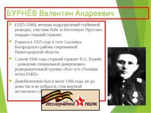 БУРНЁВ Валентин Андреевич (1925-1946),ветеран подразделений глубинной развед