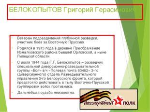 БЕЛОКОПЫТОВ Григорий Герасимович Ветеран подразделений глубинной разведки, уч