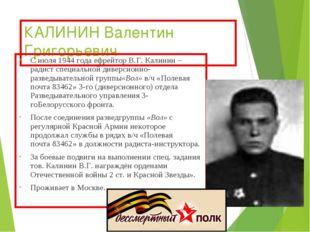 КАЛИНИН Валентин Григорьевич С июля 1944 года ефрейтор В.Г. Калинин – радист