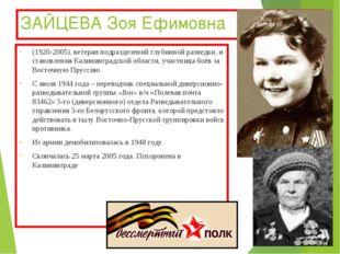 ЗАЙЦЕВА Зоя Ефимовна (1920-2005),ветеранподразделений глубинной разведки,и