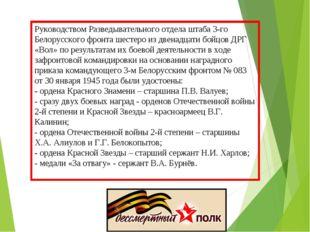 Руководством Разведывательного отдела штаба 3-го Белорусского фронта шестеро