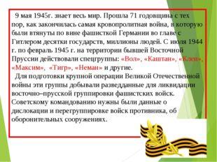 9 мая 1945г. знает весь мир. Прошла 71 годовщина с тех пор, как закончилась