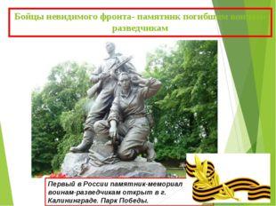 Бойцы невидимого фронта- памятник погибшим воинам-разведчикам Первый в России