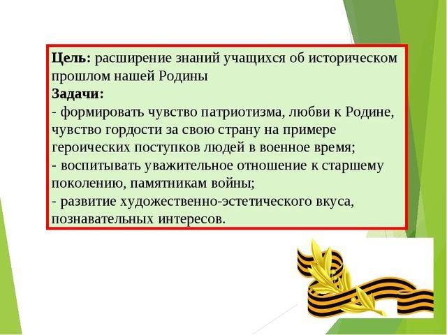 Цель:расширение знаний учащихся об историческом прошлом нашей Родины Задачи:...