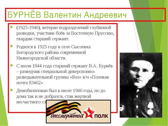 БУРНЁВ Валентин Андреевич (1925-1946),ветеран подразделений глубинной развед...