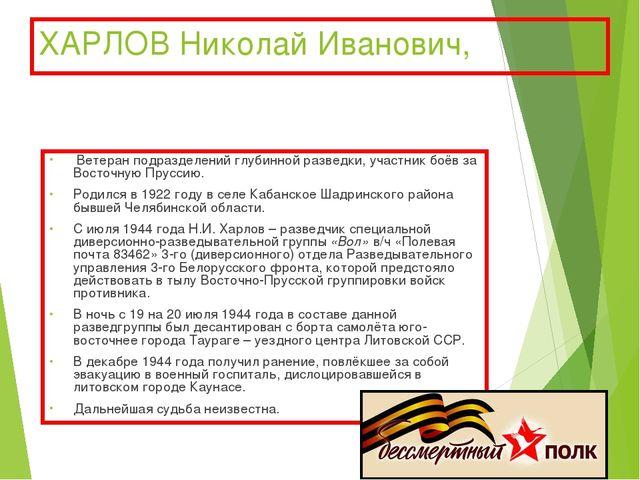 ХАРЛОВ Николай Иванович, Ветеран подразделений глубинной разведки, участник...
