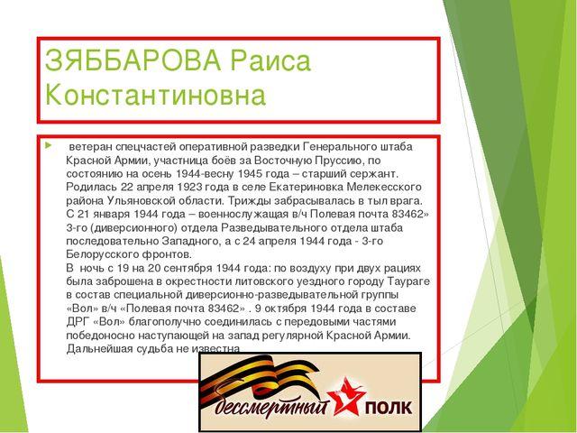 ЗЯББАРОВА Раиса Константиновна ветеран спецчастей оперативной разведки Генера...
