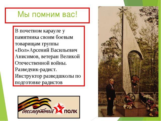 Мы помним вас! В почетном карауле у памятника своим боевым товарищам группы «...