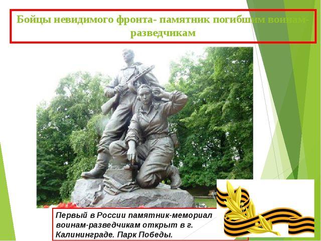Бойцы невидимого фронта- памятник погибшим воинам-разведчикам Первый в России...
