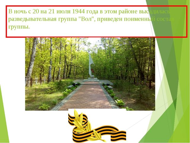 В ночь с 20 на 21 июля 1944 года в этом районе высадилась разведывательная гр...