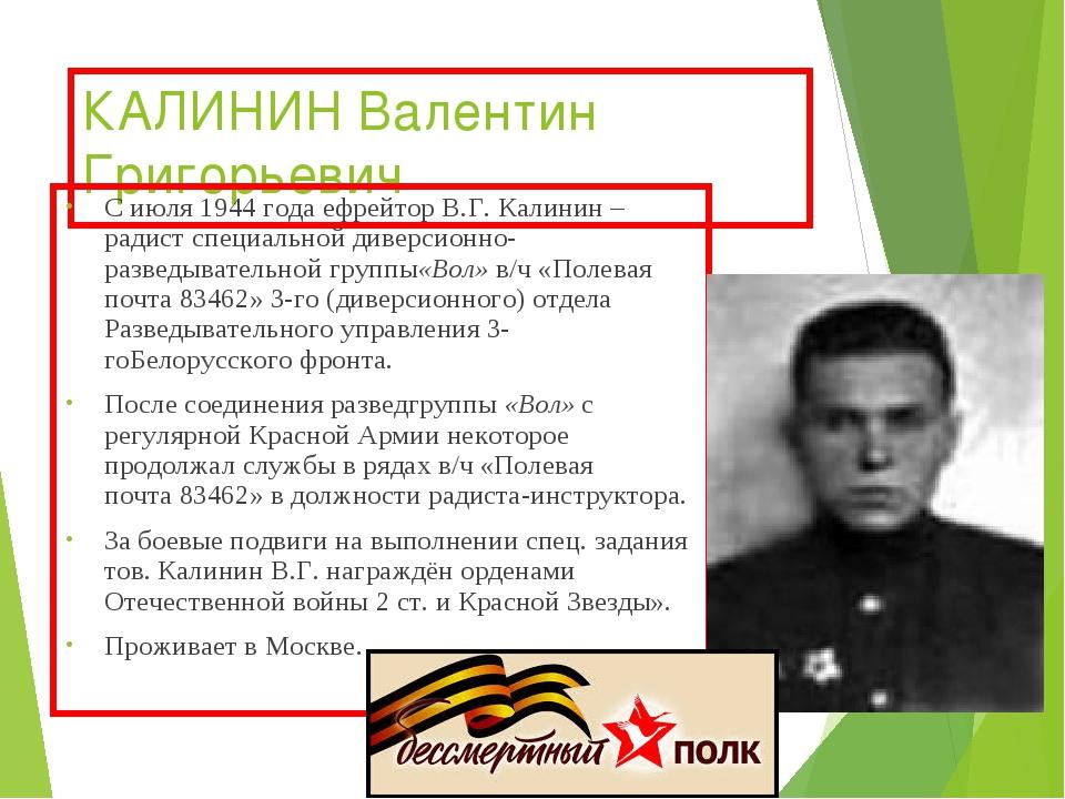 КАЛИНИН Валентин Григорьевич С июля 1944 года ефрейтор В.Г. Калинин – радист...