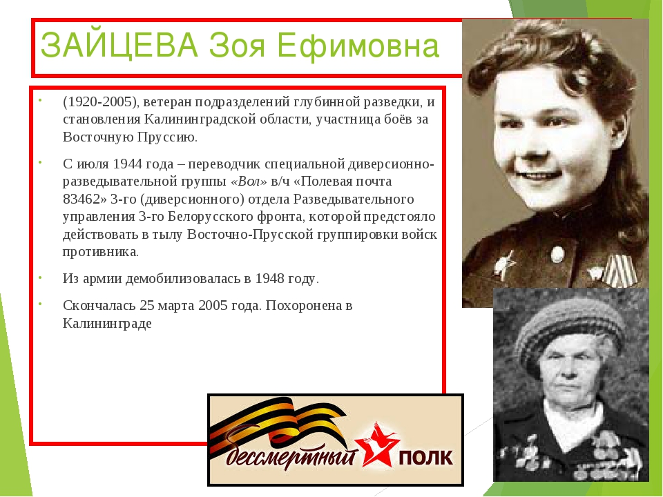 ЗАЙЦЕВА Зоя Ефимовна (1920-2005),ветеранподразделений глубинной разведки,и...