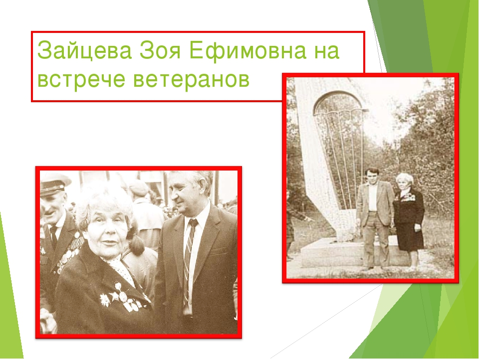 Зайцева Зоя Ефимовна на встрече ветеранов