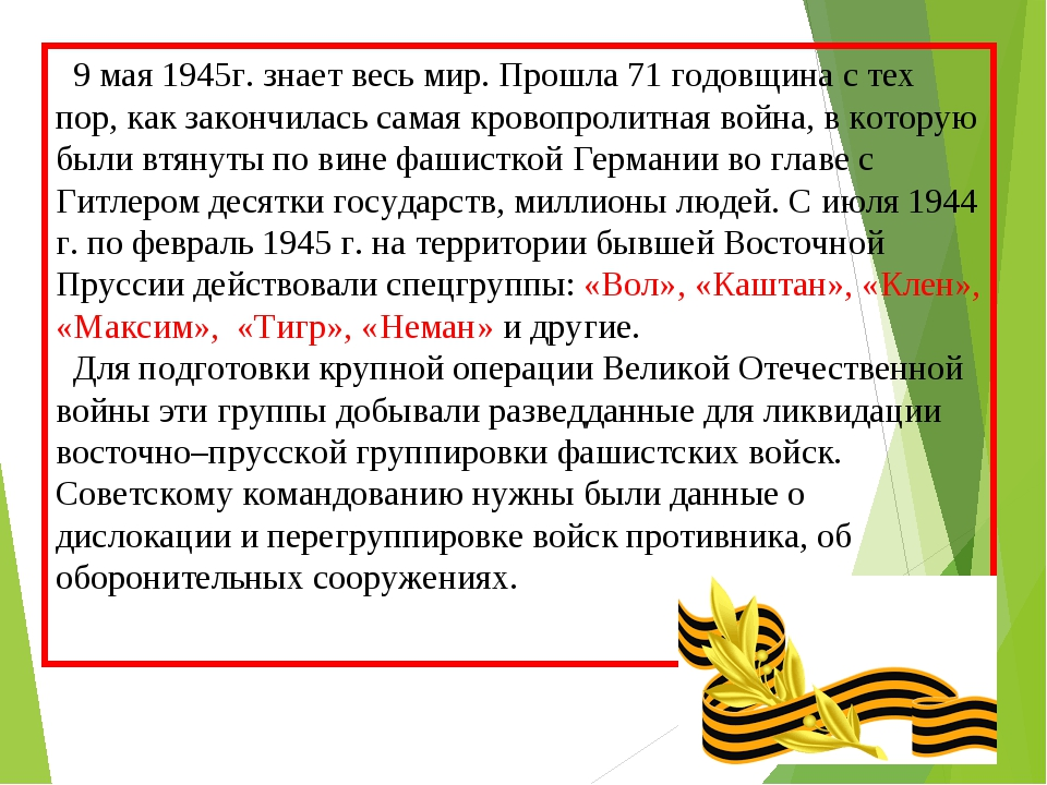 9 мая 1945г. знает весь мир. Прошла 71 годовщина с тех пор, как закончилась...