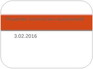 3.02.2016 Решение логических выражений