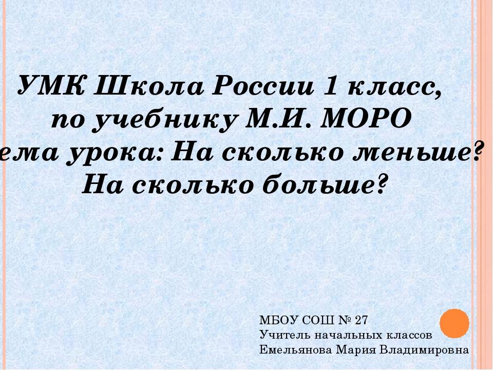 УМК Школа России 1 класс, по учебнику М.И. МОРО Тема урока: На сколько меньше...