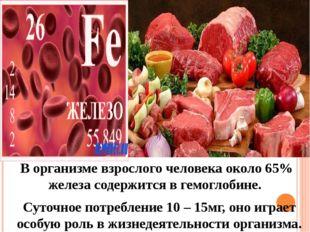 В организме взрослого человека около 65% железа содержится в гемоглобине. Су