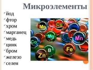 Микроэлементы йод фтор хром марганец медь цинк бром железо селен