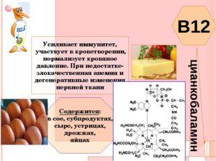ВИТАМИН B12 цианкобаламин Усиливает иммунитет, участвует в кроветворении, нор