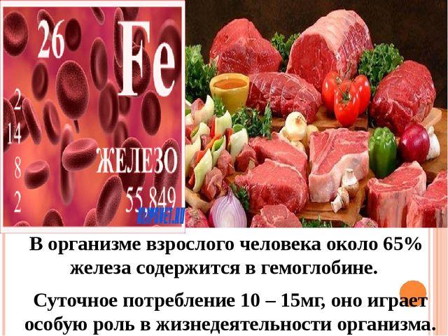 В организме взрослого человека около 65% железа содержится в гемоглобине. Су...