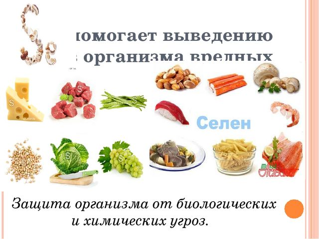 помогает выведению изорганизма вредных веществ. Защита организма от биологи...