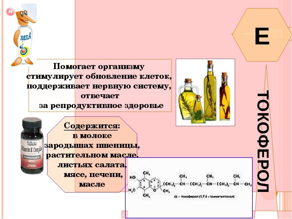 ВИТАМИН E ТОКОФЕРОЛ Помогает организму стимулирует обновление клеток, поддерж...