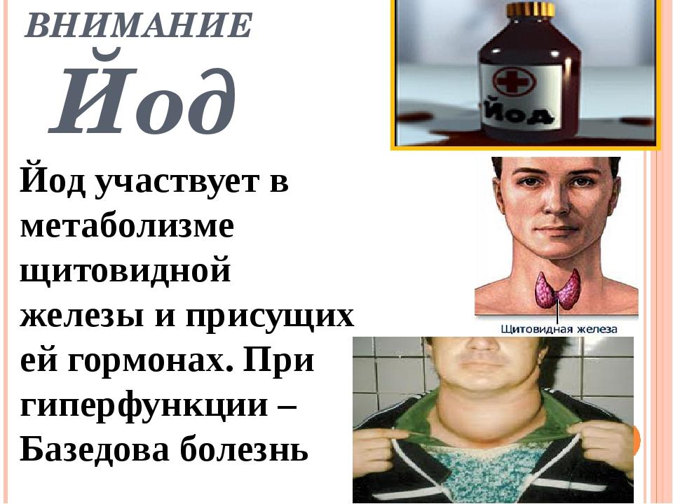 ВНИМАНИЕ Йод Йод участвует в метаболизме щитовидной железы и присущих ей горм...