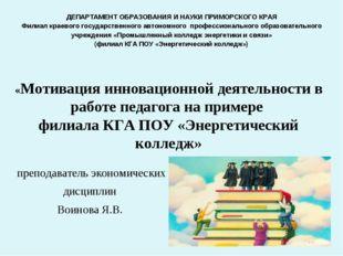 «Мотивация инновационной деятельности в работе педагога на примере филиала К