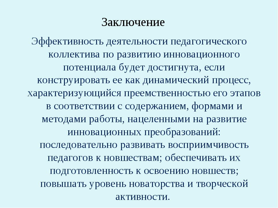 Заключение Эффективность деятельности педагогического коллектива по развитию...