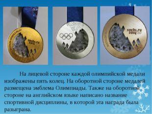 На лицевой стороне каждой олимпийской медали изображены пять колец. На оборо
