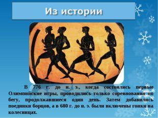 В 776 г. до н. э., когда состоялись первые Олимпийские игры, проводились тол
