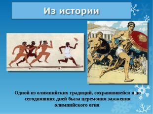 Одной из олимпийских традиций, сохранившейся и до сегодняшних дней была церем