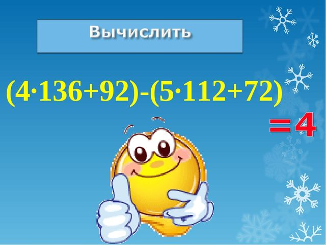 (4·136+92)-(5·112+72)