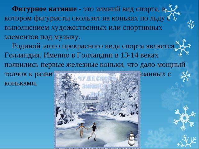 Фигурное катание - это зимний вид спорта, в котором фигуристы скользят на ко...