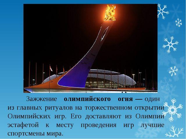 Зажжение олимпийского огня — один из главных ритуалов на торжественном откры...