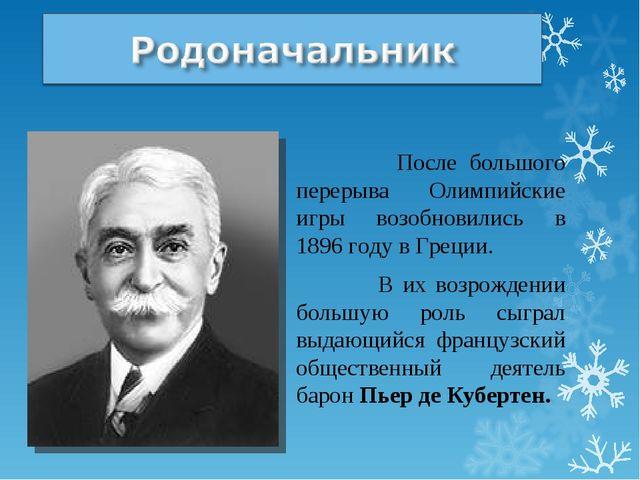 После большого перерыва Олимпийские игры возобновились в 1896 году в Греции....