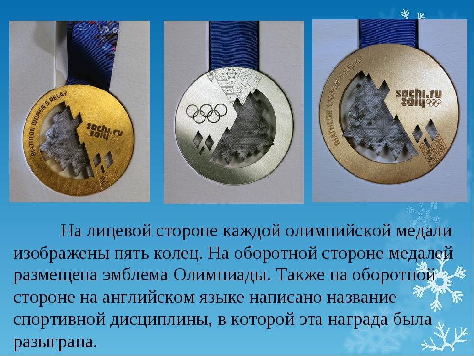 На лицевой стороне каждой олимпийской медали изображены пять колец. На оборо...