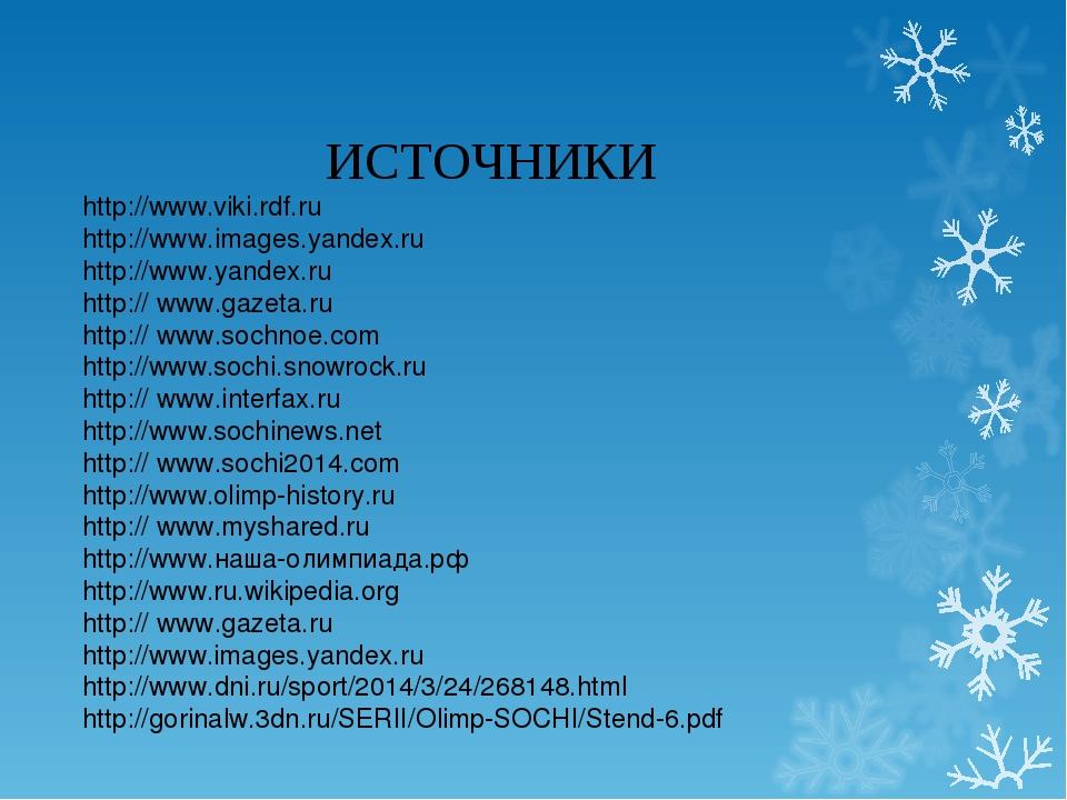 ИСТОЧНИКИ http://www.viki.rdf.ru http://www.images.yandex.ru http://www.yande...